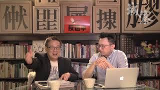 風高浪急 A PERFECT STORM---中美貿易戰會否犧牲香港? - 16/05/19 「彌敦道政交所」1/3