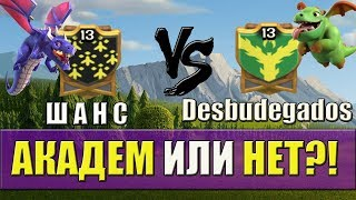 ШАНС VS DESBUDEGADOS - ДРАКОНЫ и ДРАКОНЧИКИ [Clash of Clans]