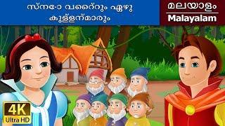 സ്നോ വൈറ്റും ഏഴു കുള്ളന്മാരും | Snow White and the Seven Dwarfs in Malayalam | Malayalam Fairy Tales