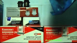 Обзор сайлентблоков рычагов передней подвески ВАЗ 2101 2107, 2121, 2123 ДААЗ,БРТ, СЭВИ
