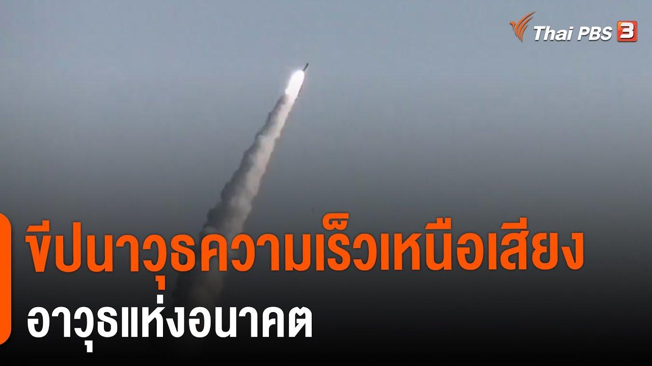 ขีปนาวุธความเร็วเหนือเสียง : อาวุธแห่งอนาคต : วิเคราะห์สถานการณ์ต่างประเทศ (5 ต.ค. 64)