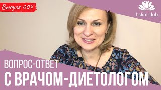 постер к видео Как похудеть. ВОПРОС-ОТВЕТ с врачом-диетологом Ольгой Деминской.
