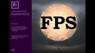 Adobe Premiere Pro Урок #8 FPS Увеличение количества кадров в секунду