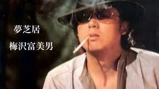 1982年の梅沢富美男さんの代表ヒット曲です。 小椋佳さんの作詞・作曲だ...