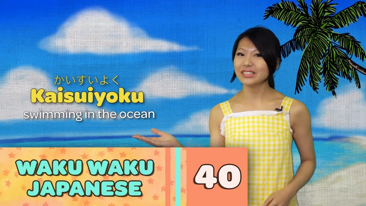 Waku Waku Japanese - Language Lesson 40: At the Beach