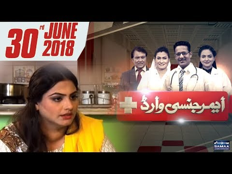 Baray Na-Samaj Tou Bachon Se Kia Umeed?   Emergency Ward   SAMAA TV   30 June 2018