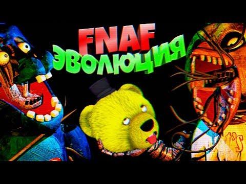 FNAF ЭВОЛЮЦИЯ ➤ НОВЫЕ ИСКАЖЕННЫЕ АНИМАТРОНИКИ из ФНАФ !!!
