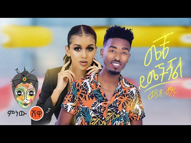 Ethiopian Music: Wendi Maru(Mech Yemechshal)ወንዲ ማሩ(መቼ ይመችሻል)New Ethiopian Music 2021(Official Video)