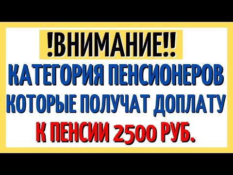 ДОЖДАЛИСЬ!!! Категория пенсионеров которые получат доплату к пенсии 2500 руб.