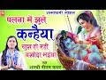 पलना में झूले कन्हैया | Palna Me Jhule Kanhiya | Shastri Neelam Yadav | Janmashtami Bhajan 2019