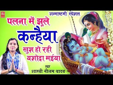 पलना-में-झूले-कन्हैया-|-palna-me-jhule-kanhiya-|-shastri-neelam-yadav-|-janmashtami-bhajan-2019