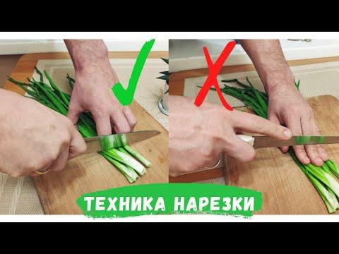 Как правильно резать ножом. 3 основных техники
