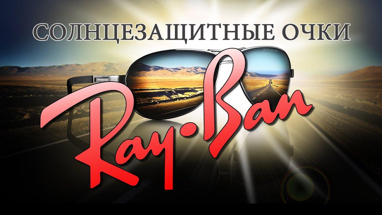 заказать очки Ray Ban недорого  da2ce23f49a9a