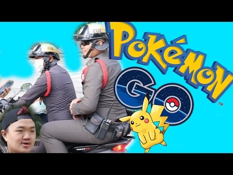 Pokemon GO Part 3 : ชวนตำรวจเล่นโปเกม่อน