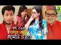 Download হাসির নতুন নাটক - কমেডি ৪২০ Bangla New Natok Comedy 420 EP 293   AKM Hasan & Ahona - Serial Drama