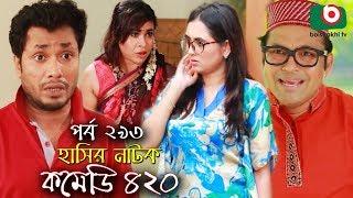 হাসির নতুন নাটক - কমেডি ৪২০ Bangla New Natok Comedy 420 EP 293 | AKM Hasan & Ahona - Serial Drama