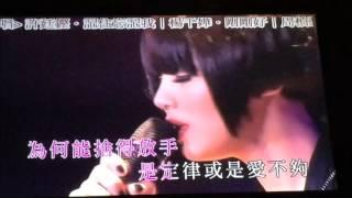 方皓玟 Charmaine Fong 2011 Music Live 纏 綿 遊 戲