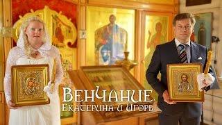Венчание Игоря и Екатерины в Церкви Покрова Пресвятой Богородицы
