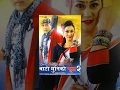 Bato Muniko Phool 2 BMKP2 New Nepali Full Movie 2017 Ft. Yash Kumar, Babu, Ashishma, Reema