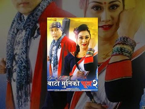 Bato Muniko Phool 2 (BMKP2) | New Nepali Full Movie 2017 Ft. Yash Kumar, Babu, Ashishma, Reema
