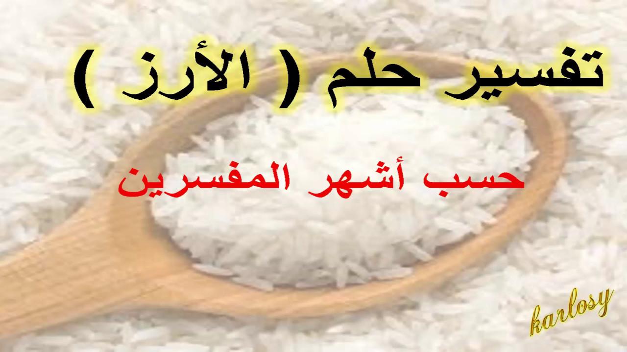 تفسير حلم الرز او رؤية الارز في المنام لابن سيرين رؤيا الرز في الحلم