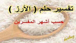 تفسير الأرز في الحلم لابن سيرين إقرأ تفسير حلم الارز لابن سيرين الميت يطبخ رز