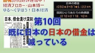 「日本の借金」1000兆円に騙されないように! 日刊SPA!山本博一好評連...