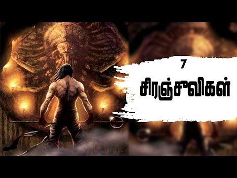 இந்தியாவில் இன்றும் வாழும் 7  சிரஞ்சீவிகள் | 7 Indian Mythological characters who are still Alive