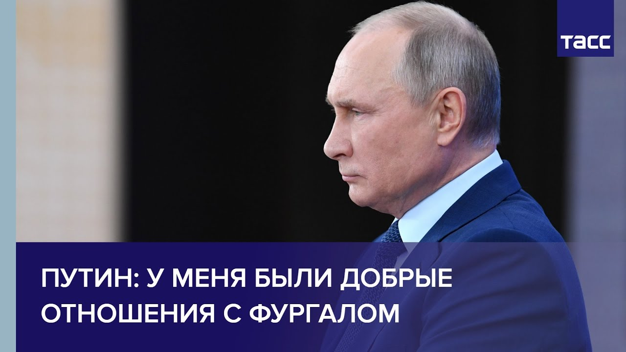Путин: у меня были добрые отношения с Фургалом