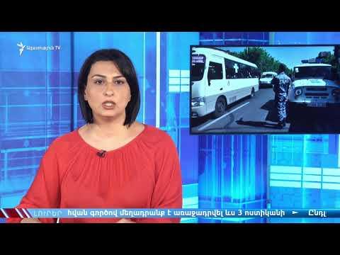 ԼՈՒՐԵՐ 18.00 | ՊԵԿ նախագահ Դավիթ Անանյանը ազատման դիմում է ներկայացրել վարչապետին «Ազատություն» TV |