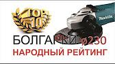 · Болгарка РИТМ МЭУШ - 2200 // ЩЁТКИ, защита провода, Разборка .