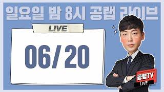 6/20 초시생/재시생 공부계획, 군무원9급 마무리 상…
