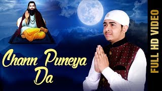 CHANN PUNEYA DA (Full Video) | BHARAT SUFI | New Punjabi Songs 2018