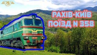 Рахів-Київ. Поїзд № 358