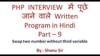 Swapping two number without third variable in php by shanu sir