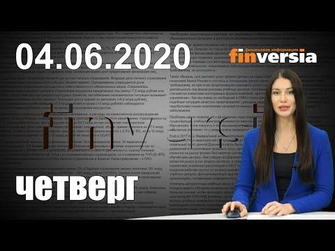Новости экономики Финансовый прогноз (прогноз на сегодня) 04.06.2020