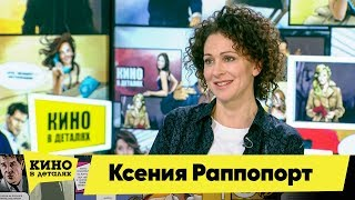 Ксения Раппопорт | Кино в деталях 28.05.2019
