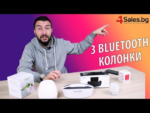 Музикална Bluetooth саксия 10
