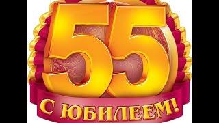 Поздравление с юбилеем 55 лет Папе