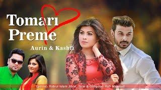 Tomari Preme | Kashfi & Aurin | Robiul Islam Jibon | Bangla New Song 2017 | Full HD