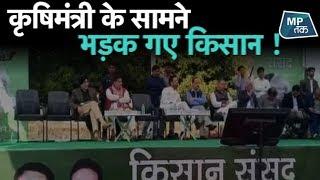 कृषिमंत्री के सामने किसानों का हंगामा !| MP Tak