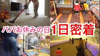 【1日密着】パパがお休みの日を1日密着してみた★ thumbnail