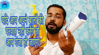 Why Transplanted Hair Will Fall in 3 years - Medicine to Stop Hairfall