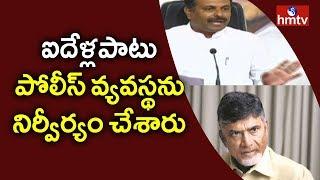 AP Govt Chief Whip Srikanth Reddy Fires on Chandrababu, Nara Lokesh | hmtv Telugu News