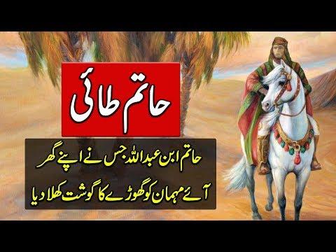 Hatim Tai Real Story in Urdu - History and Biography in Urdu - Purisrar Dunya Documentaries