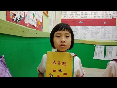 Di Zi Gui Mandarin Course
