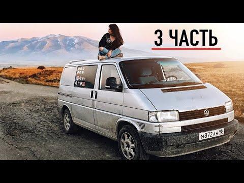 На машине в Армению. Ереван. Vanlife. Дом на колесах.
