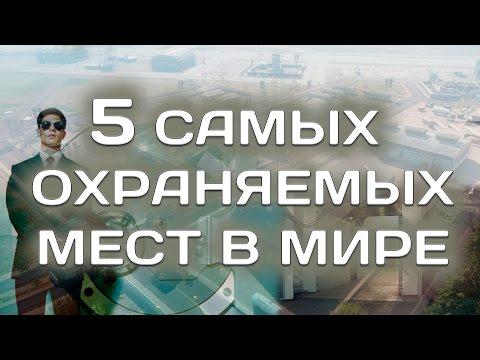5 САМЫХ ОХРАНЯЕМЫХ