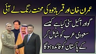 Saudi Arab Enters CPEC and Ready to Invest in Gawadar Oil City