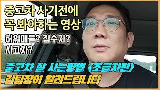 중고차 잘 사는법 [초급자편] 중고차 경력15년차 김팀…